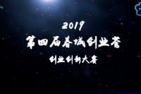 第四届春城创业荟创创业大赛直播现场 (1)
